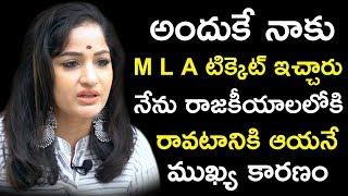 అందుకే నాకు M L A టిక్కెట్ ఇచ్చారు నేను రాజకీయాలలోకి రావటానికి  ||Bjp Leader Madhavi Latha