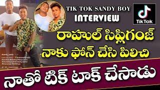 Tik Tok Sandy Boy Full Interview | Tik Tok Latest Videos | Bigg Boss 3 Final Winner Rahul Sipligunj