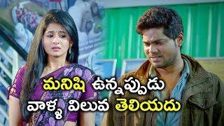 మనిషి ఉన్నప్పుడు వాళ్ళ విలువ తెలియదు | Watch Hyderabad Love Story Full Movie on Youtube