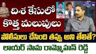 పోలీసులు చేసింది తప్పు అని తేలితే ? | Advocate Sama Rammohan Reddy | Top Telugu TV