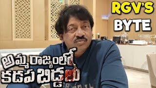 RGV Byte About Amma Rajyam lo Kadapa Biddalu Movie Release || Bhavani HD Movies