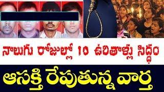 నాలుగు రోజుల్లో 10 ఉరితాళ్లకు ఆర్డర్ | ఆసక్తి రేపుతున్న వార్త | Disha Case | Nirbaya | Telugu News