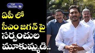 AP Ex Sarpunches Request To CM Jagan Mohan Reddy | AP News | Telugu Latest Political News