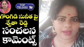 Journalist Swetha Reddy Comments On Aler MLA Gongidi Sunitha Reddy | Telangana News | Top Telugu TV