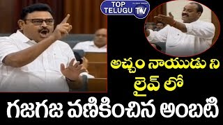 Ambati Rayudu Speech At AP Assembly | Legislative Assembly Day 4 | AP News | CM Jagan Mohan Reddy
