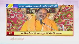 Bhakti Top 20 || 12 December 2019 || Dharm And Adhyatma News || Sanskar