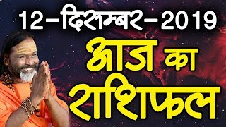 Gurumantra 12  December 2019 - Today Horoscope - Success Key - Paramhans Daati Maharaj