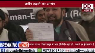 अंजुमन-ए-हैदरी द्वारा प्रेस कांफ्रेंस में डीडीए पर गंभीर आरोप|| Divya Delhi News