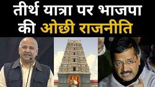 तीर्थ यात्रा पर भाजपा की ओछी राजनीति