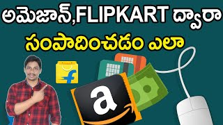 Easy Way to Earn Money Online from Flipkart and Amazon Work from Home Telugu