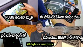 Tech News in telugu 517:PUBG addiction,ISRO,realme buds air,jio plan,Apple Mac Pro Costs,netflix