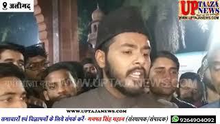 अलीगढ़ में नागरिकता संशोधन बिल के विरोध में कैम्पस की सड़कों पर उमड़ा छात्रों का सैलाब