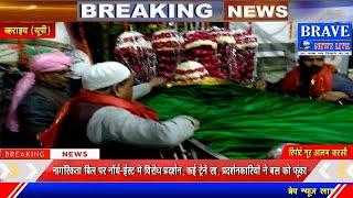 अकीदतो मुहब्बत से मनाई गई बड़े पीर सरकार की ग्यारवीं शरीफ | #BRAVE_NEWS_LIVE TV