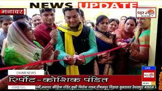 मनावर के ग्राम पंचायत सिंघाना में हरसिद्धि गोशाला का शुभारंभ