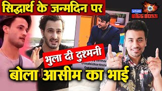 Bigg Boss 13 | Asim Riazs Brother SPECIAL Birthday Message To Siddharth Shukla | BB 13 Video