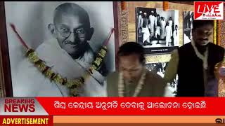 Speed News : 11 Dec 2019 | SPEED NEWS LIVE ODISHA