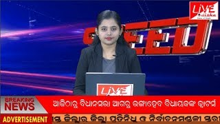 SPEED NEWS 12 12 2019