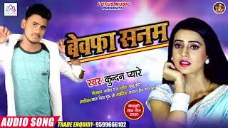 कुन्दन प्यारे का दर्द भरा गाना || Bewafa Sanam || बेवफा सनम || New Bhojpuri Sad Song 2020