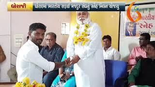 DHORAJI ધોરાજીમાં ભારતીય સફાઈ મજદુર સંઘનું સ્નેહ મિલન યોજાયુ  11 12 2019
