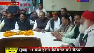 Rajasthan Congress | मंत्री प्रमोद जैन भाया का अजमेर दौरा, दिल्ली में रैली को लेकर दी जिम्मेदारी