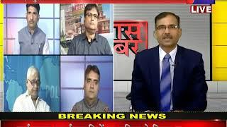 Khas Khabar | Rajasthan Gehlot Government का 17 दिसंबर को एक साल पूरा, कई घोषणाओं की बनी रूपरेखा
