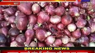 Vegetable Prices | सब्जी के बढ़ते दामों ने बिगाड़ा जनता का बजट, अर्धशतक पार करने की तैयारी सब्जियां
