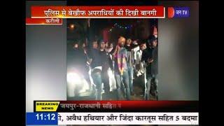 Karauli Crime News | बीच सड़क पर लहराए हथियार, पुलिस के गश्ती दल के सामने फायरिंग, गाली-गलौज | Jan TV