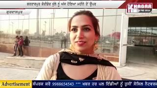 Kartarpur Corridor: ਜਾਣੋ ਕਿਉਂ ਘੱਟ ਰਹੀ ਹੈ ਦਿਨੋਂ ਦਿਨ ਸ਼ਰਧਾਲੂਆਂ ਦੀ ਗਿਣਤੀ