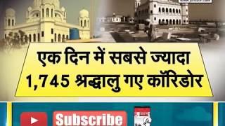 #BATALA : एक महीने में करतारपुर कॉरिडोर में कितने श्रद्धालुओं ने किए दर्शन ?