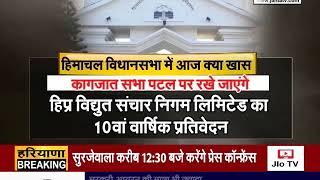 देखें हिमाचल विधानसभा में आज क्या होगा खास