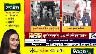 हिमाचल विधानसभा में #CONGRESS ने उठाया,हरोली में छात्राओं से छेड़छाड़ का मामला