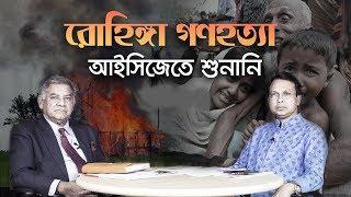 Bangla Talk show  বিষয়: রোহিঙ্গা সংকট নিয়ে কথা বলেছেন ড. এম সাখাওয়াত হোসেন।