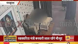 #PANCHKULA रिश्वत लेते हुए पुलिस कर्मी का वीडियो हुआ वायरल