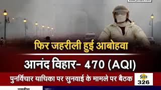 फिर जहरीली हुई आबोहवा,#DELHI – #NCR  में फिर बढ़ा प्रदूषण