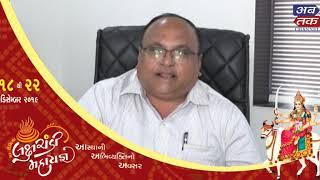 Unjha Umiya Dham - Harshadbhai Patel   ABTAK MEDIA