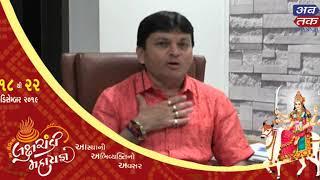 Unjha Umiya Dham - Kiritbhai Patel   ABTAK MEDIA
