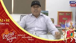 Unjha Umiya Dham -  D.N.Gol   ABTAK MEDIA