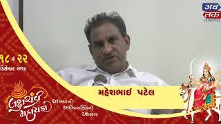 Unjha Umiya Dham - Maheshbhai  Patel   ABTAK MEDIA