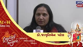 Unjha Umiya Dham - Dr. Jagrutiben Patel  ABTAK MEDIA