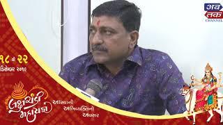 Unjha Umiya Dham - Sateeshbhai D.Patel  ABTAK MEDIA