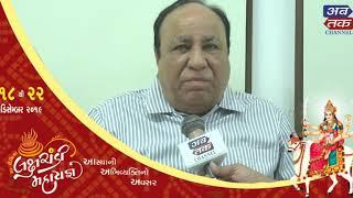 Unjha Umiya Dham - Rameshbhai P .Patel| ABTAK MEDIA