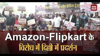 Amazon-Flipkart के खिलाफ जंतर-मंतर पर विशाल रैली