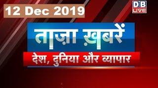Taza Khabar | Breaking News in Hindi, India news, International and Business News| | #DBLIVE