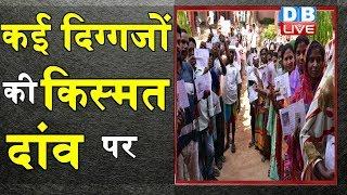 Jharkhand election 2019 | तीसरे चरण के लिए 17 सीटों पर हो वोटिंग | #DBLIVE