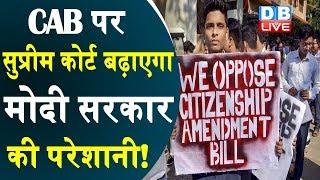 Supreme court से Citizenship Amendment Bill 2019 रद्द करने की मांग | #DBLIVE