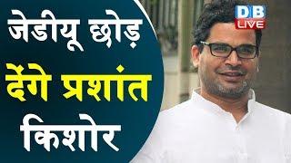 Citizenship Amendment Bill पर JDU के रुख से नाराज़ प्रशांत | Prashant Kishor to leave JDU! #DBLIVE