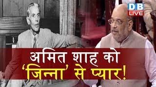Rajya sabha में Amit Shah ने Jinnah को कहा 'जिन्ना जी' | Citizenship Amendment Bill | #DBLIVE
