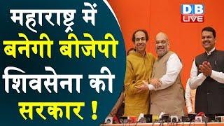 CAB पर Shiv Sena के स्टैंड से Congress नाराज़, BJP गदगद | #DBLIVE