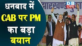 Jharkhand से PM Modi ने दिया Assam को मैसेज | CAB 2019 | #DBLIVE
