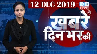 din bhar ki khabar | News of the day | Hindi News India |Top News | latest news, CAB #DBLIVE
